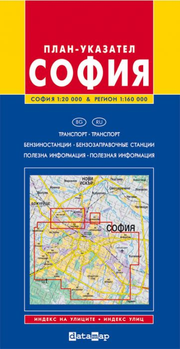 Published Maps Bulgarian Cartographic Association